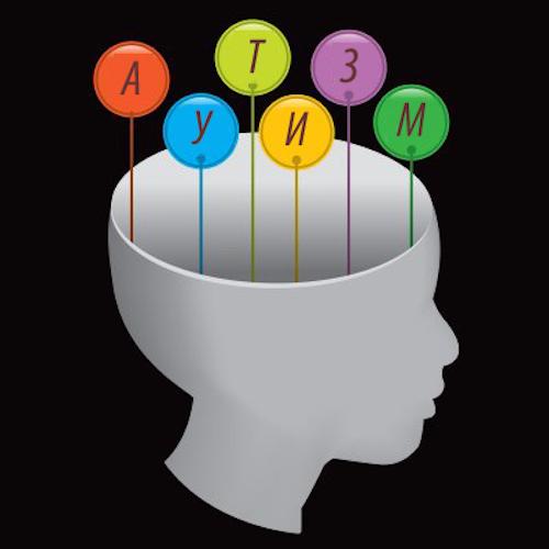 Ученые: мутация генов при аутизме, как правило, затрагивает несколько областей мозга одновременно