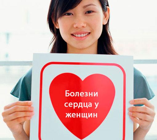 сердце, женщины