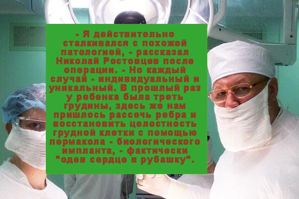 """Челябинский хирург """"одел в рубашку"""" сердце трехлетней пациентки"""
