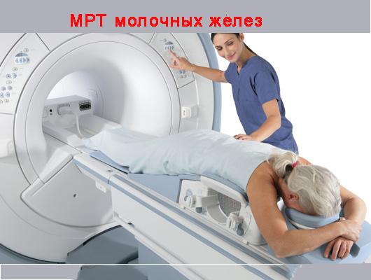 мрт, рак молочной железы