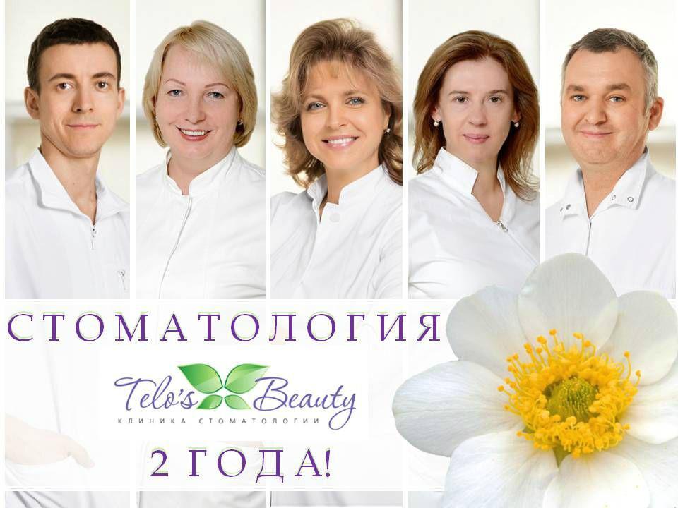 Telo's Beauty, стоматология